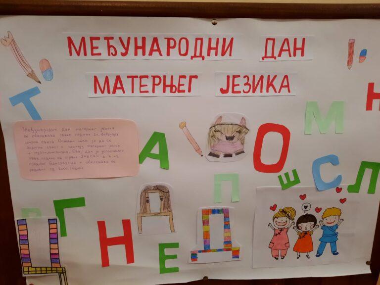 Међународни дан матерњег језика